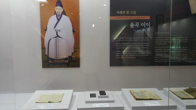 Yulgok Yi Yi - Teacher of the nation
