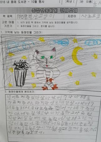 childs-hangeul-writing